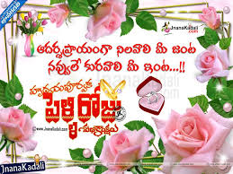 wedding quotes telugu happy marriage day pelli roju greetings and quotes in telugu