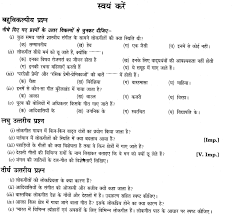 ncert solutions for class 6 hindi chapter 14 ल कग त