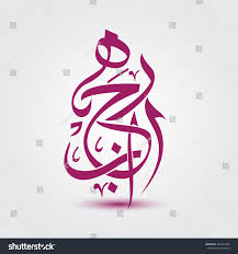 beautiful arabic letters calligraphy no meaning stock vector