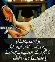 wedding quotes urdu subhan allah sooooo princess of islam