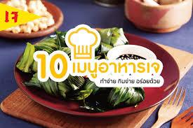 cuisiner magazine แจกส ตรเมน เจ 10ส ตร ทำง าย health cuisine magazine