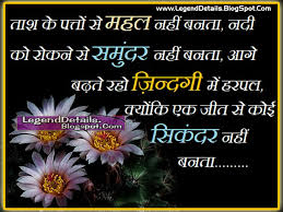quotes shayari hindi best hindi motivational quotes shayari legendary quotes