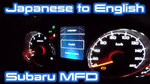 subaru japanese subaru mfd language change japanese to english youtube
