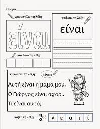 time for greek word work worksheets