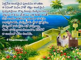 wedding quotes in telugu telugu quote on marriage morning quotes jokes