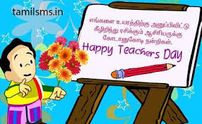 Wedding Wishes Poem In Tamil Tamil Sms Tamil Messages Kavithaigal Sms Natpu Kadhal Sms
