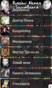 Meme Soundboard - russian memes soundboard 1 2 apk download android entertainment apps