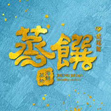 cuisine ik饌 prix 蒸饌養生蒸氣鍋 community yünlin menu prices