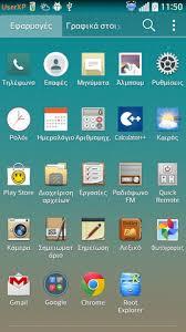 lg home launcher apk lg l9 ii g3 apps port for kitkat lg optimus l3 ii l5 ii l7 ii