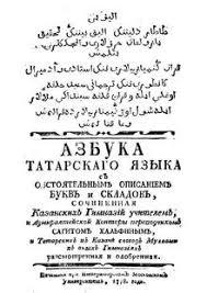iske imlâ alphabet wikipedia