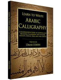 omar uddin calligraphy