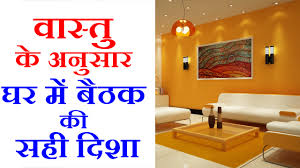 Vastu Shastra Bedroom In Hindi Saral Vastu Shastra Tips In Hindi For Guestroom ग स ट र म