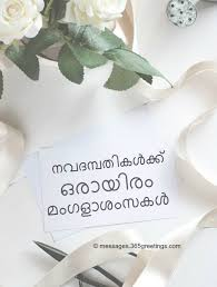 wedding wishes in malayalam malayalam wedding wishes messages 365greetings