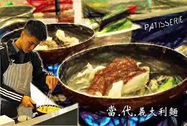 pat鑽e cuisine 三重美食 當代義大利麵 一百元的價格 三百元的用心 免費加麵還附飲料