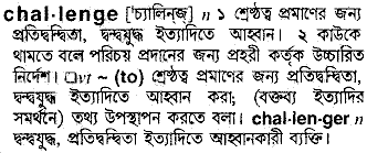 Challenge Meaning Challenge Bengali Meaning Of Challenge At
