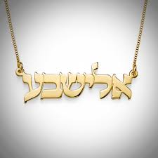 14k name necklace 14k yellow gold hebrew name necklace yourholylandstore