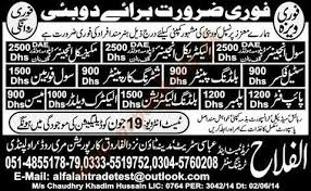 electrical engineering jobs in dubai for freshers civil engineer electrical engineer shuttring carpenter civil
