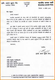 government letter format in hindi image collections letter