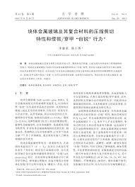 si鑒e wc compressive shear behavior and self sharpening of bulk metallic
