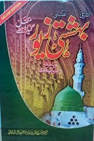 urdu book heavenly ornaments bahishti zewar urdu only by maulana