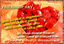 friendship greetings 2014 malayalam free friendship card