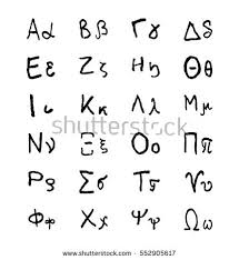 greek alphabet stock images royalty free images u0026 vectors