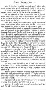 September          Jai Guru Dev hindi essay book  language in hindi essay on hockey game  essay my