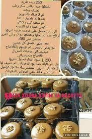 cuisine arabe 4 épinglé par soumia dra sur gâteau et délice salé