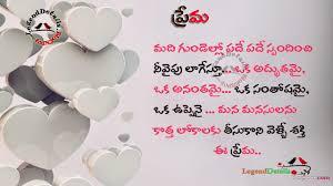 telugu love definitions great love quotes in telugu telugu