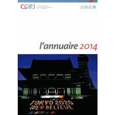 annuaire chambre de commerce l annuaire 2014 de la chambre de commerce et d industrie française