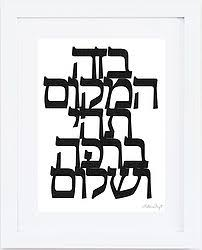 birkat habayit 23 best birkat habayit images on blessing artists and