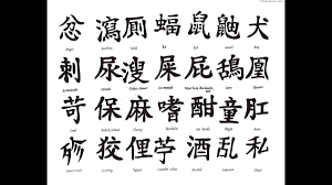 tattoo designs chinese symbols all about tattoo