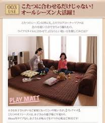 Kotatsu Chair Ultra Low Couches Would Make The Room Feel More Casual And Larger
