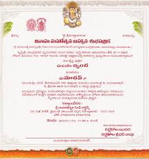 Online E Wedding Invitation Cards Telugu Wedding Invitation Cards Online Free Matik For