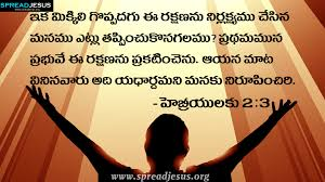 telugu bible quotes hd wallpapers hebriyulaku 2 3 free download
