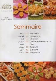 cuisine lalla la cuisine algérienne cuisine lella gateaux au miel