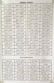 download asmaul husna bismillahi bada na mp3 teks arab dan teks latin asmaul husna beserta do anya cinta