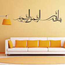 Design Wall Stickers Muslim Stickers Decal Islam Removable Wallpaper Wall Art Islamic