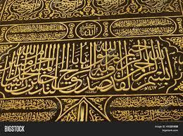 kaaba door picture u0026 detail of the lock on the door of the ka u0027bah