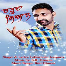 amazon dimana charda seyaal by lakhwinder jeetpuria on amazon music amazon com