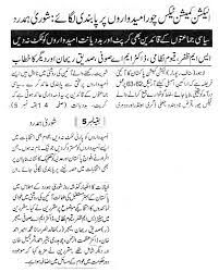 print media coverage oflahore on date thursday 7 february 2013