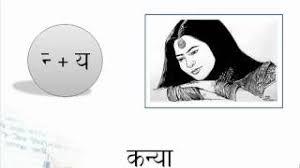 learn hindi grammar samyuktakshar hindi kids rhymes youtube