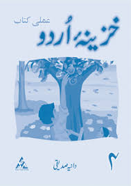 danesh publications khazeena e urdu