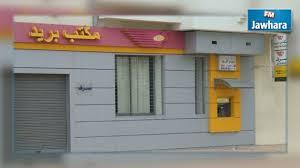 ouverture bureaux de poste ouverture de 121 bureaux de poste samedi 19 septembre 2015