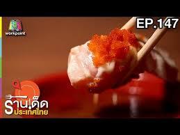 d8 cuisine ร านเด ดประเทศไทย l ep 147 l 6 ก ค 60