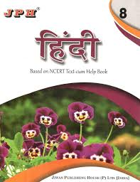 buy cbse ncert guides for class 8 hindi