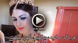 pakistani bridal makeup dailymotion pakistani bridal makeup for brides in arabic styles style hunt world