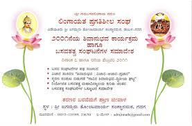 Menaka Cards Wedding Invitation Wordings Hindu Wedding Invitation Wording In Kannada Wedding Invitations