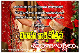 wedding quotes in telugu marriage anniversary quotes in telugu wedding anniversary hd