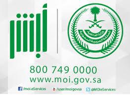 Ministry Of Interior Saudi Arabia Traffic Violation Www Moi Gov Sa Saudi Arabia Traffic Violations Fine Payment